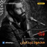مداحی ایام فاطمیه 98 محمود عیدانیان