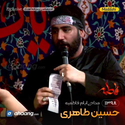 مداحی ایام فاطمیه 98 کربلایی حسین طاهری
