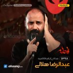 مداحی ایام فاطمیه 98 عبدالرضا هلالی