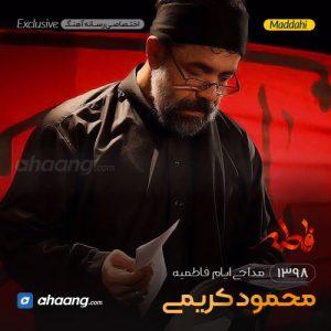 مداحی حاج محمود کریمی ایام فاطمیه 98