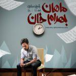 دانلود آلبوم ماهان بهرام خان یک و یازده دقیقه