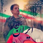 مهدی قنبری ایران من