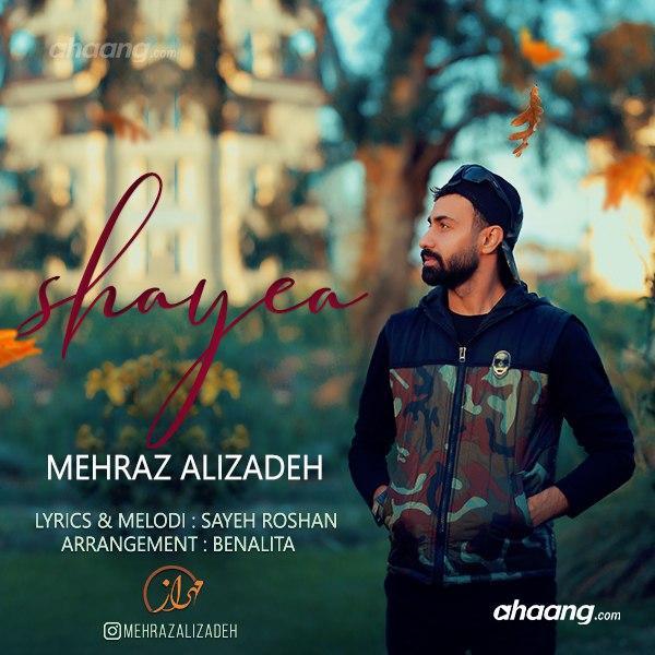 مهراز علیزاده شایعه