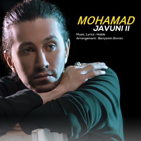 محمد محبیان جوونی 2