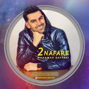 محمد غفاری 2 نفره