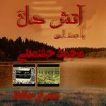 محمد حشمتی آتش دل