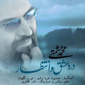محمد حشمتی درد عشق و انتظار