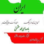 محمد حشمتی ایران