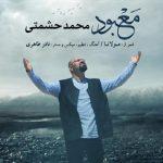 محمد حشمتی معبود