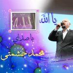 محمد حشمتی یا الله