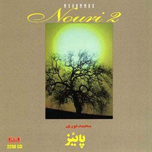 محمد نوری آهنگ تنهایی