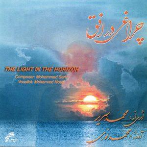 دانلود آلبوم محمد نوری چراغی درافق