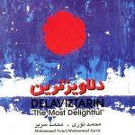 دانلود آلبوم محمد نوری دلاویزترین