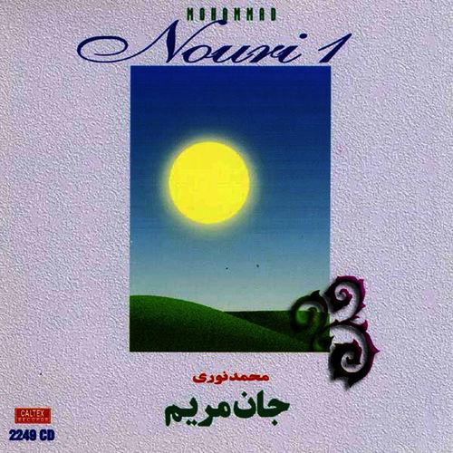دانلود آلبوم محمد نوری جان مریم