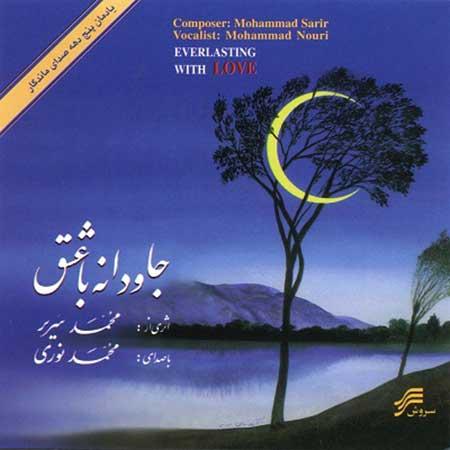 دانلود آلبوم محمد نوری جاودانه با عشق