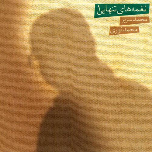 دانلود آلبوم محمد نوری نغمه های تنهایی 1