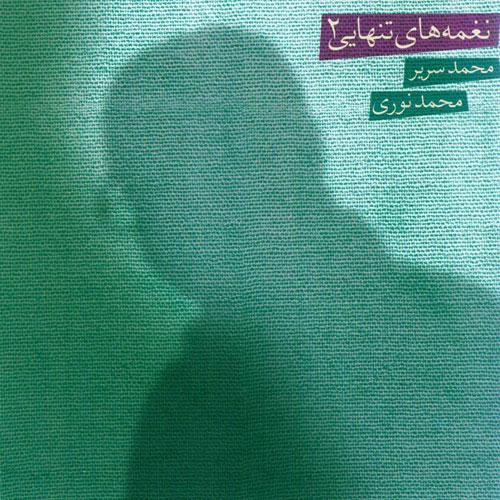 دانلود آلبوم محمد نوری نغمه های تنهایی 2