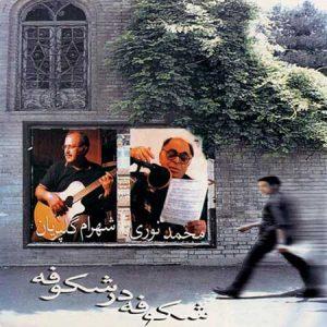 دانلود آلبوم محمد نوری شکوفه در شکوفه
