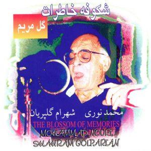 دانلود آلبوم محمد نوری شکوفه خاطرات
