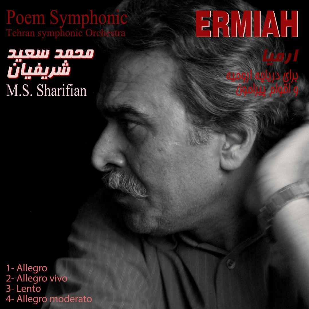 دانلود آلبوم محمدسعید شریفیان ارمیا