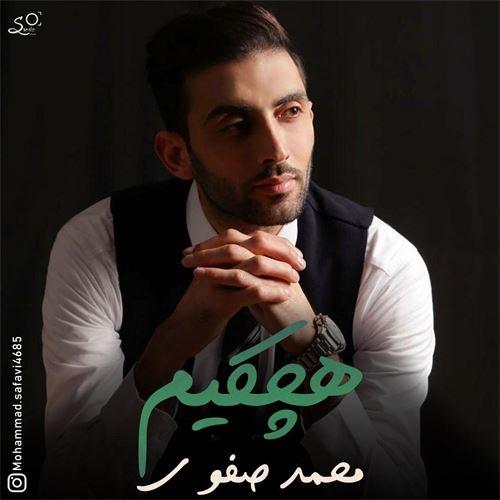 محمد صفوی هچکیم