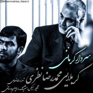 محمدرضا نظری سردار کرمانی