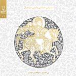 دانلود آلبوم نبی احمدی موسیقی حماسی و آیینی مازندران