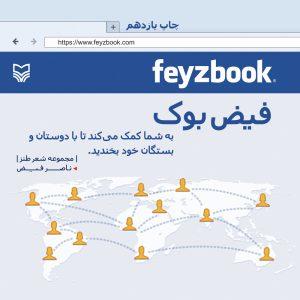 دانلود آلبوم ناصر فیض فیض بوک