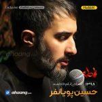 مداحی ایام فاطمیه 98 محمدحسین پویانفر