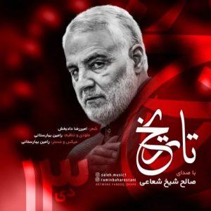 صالح شیخ شعاعی تاریخ