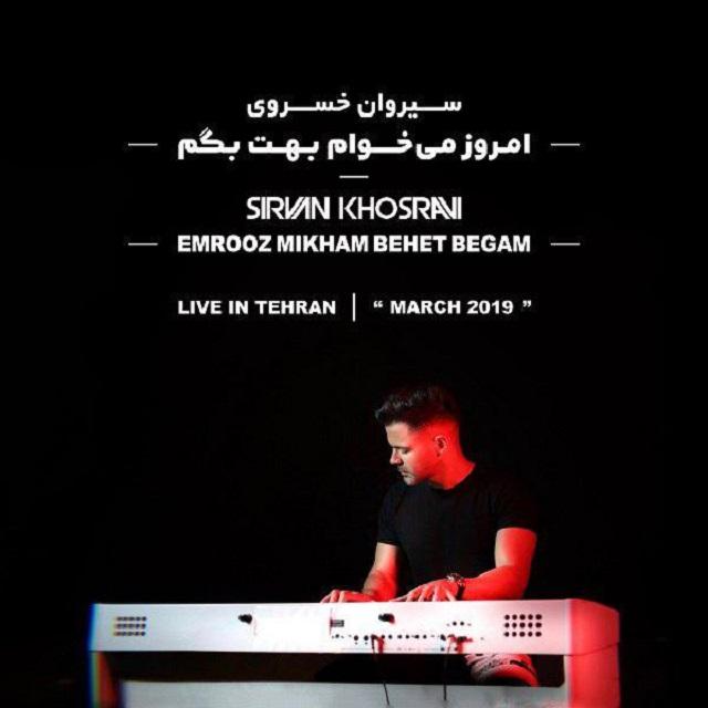 دانلود اجرای زنده سیروان خسروی امروز میخوام بهت بگم