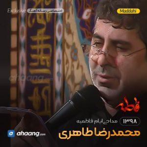 ایام فاطمیه 98 حاج محمدرضا طاهری