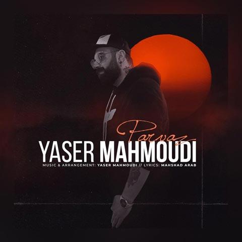 یاسر محمودی پرواز