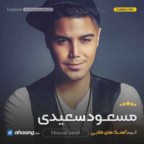 دانلود گلچین آهنگ های مسعود سعیدی