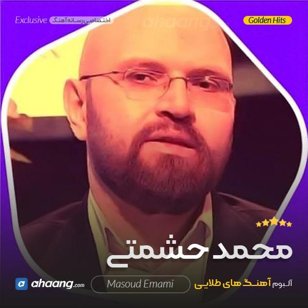 دانلود گلچین بهترین آهنگ های محمد حشمتی
