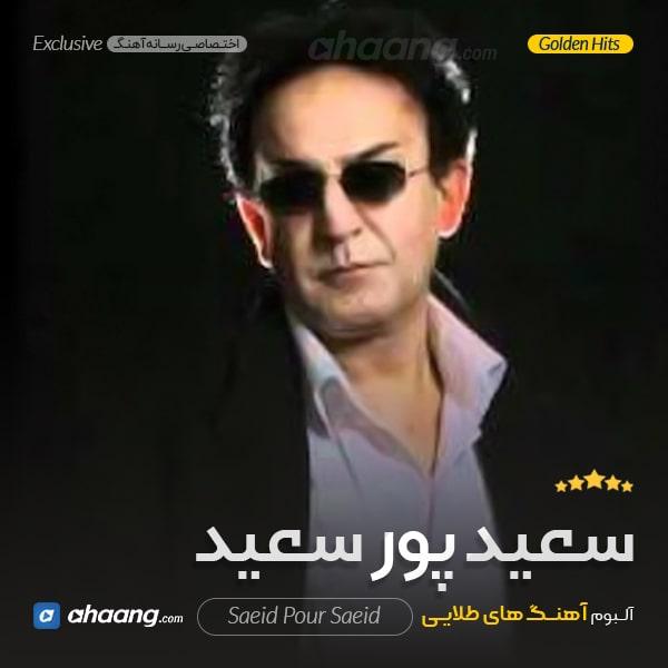 گلچین آهنگ سعید پور سعید