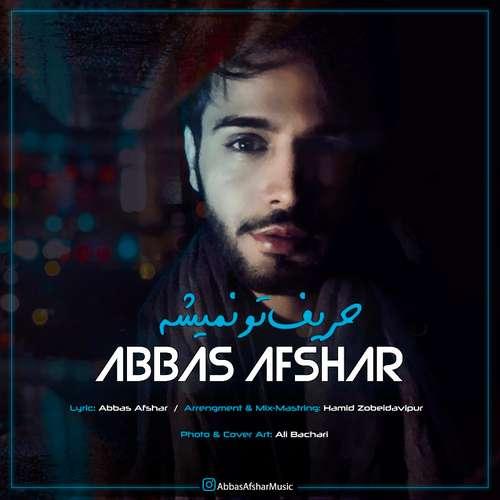 عباس افشار حریف تو نمیشه