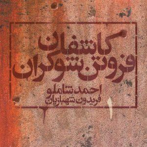 دانلود آلبوم احمد شاملو کاشفان فروتن شکران