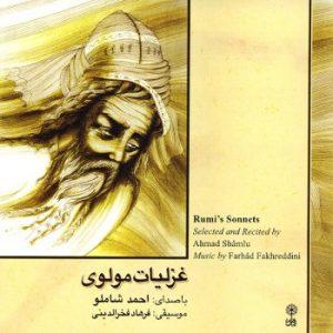 دانلود آلبوم احمد شاملو غزلیات مولوی