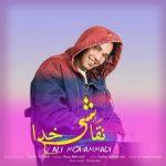 علی محمدی نقاشی خدا