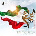 هادی برزگر ایران