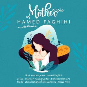 حامد فقیهی مادر