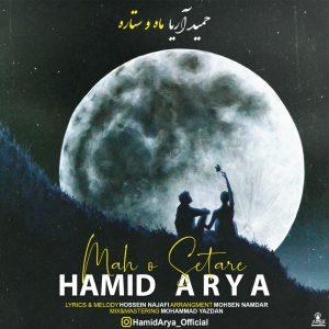 حمید آریا ماه و ستاره