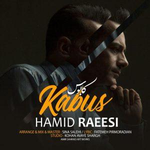 حمید رئیسی کابوس