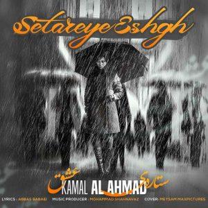 کمال آل احمد ستاره عشق