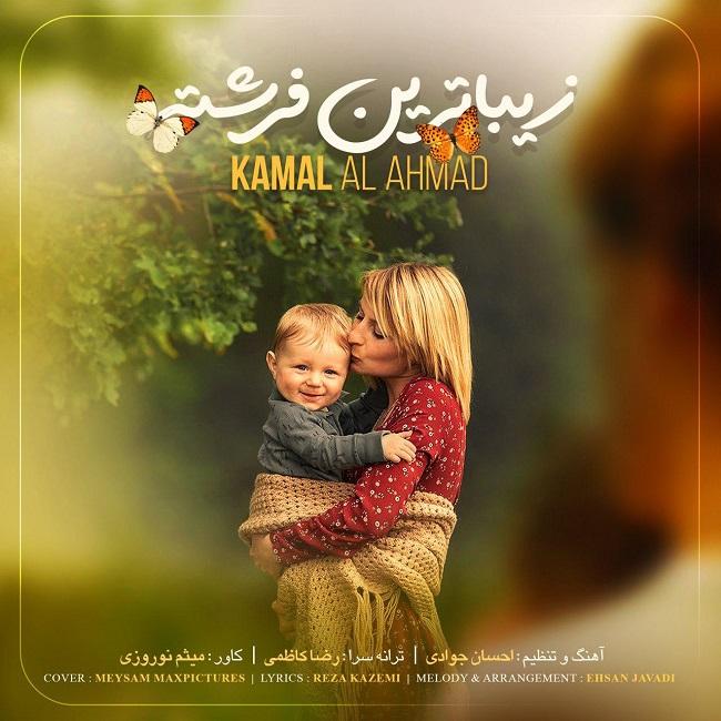 کمال آل احمد زیباترین فرشته