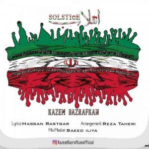 کاظم بذرافکن انقلاب