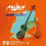 دانلود آلبوم کیهان قراداغلی یورولدوم