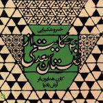 دانلود آلبوم خسرو شکیبایی ۴۰ حکایت از گلستان سعدی