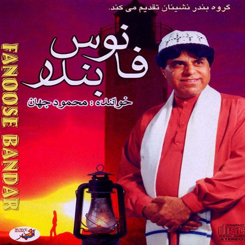 دانلود آلبوم محمود جهان فانوس بندر